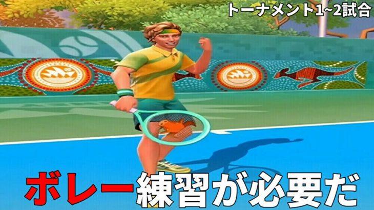 Tennis Clashテニスクラッシュ初心者ボレー練習が必要だ