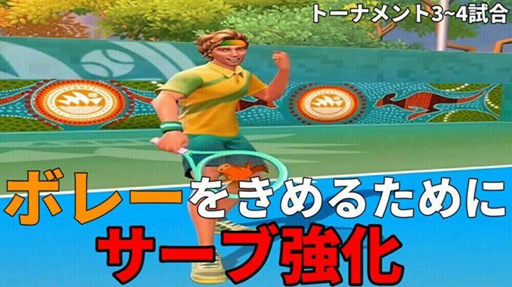 Tennis Clashテニスクラッシュ攻略ボレーきめるにはサーブの強化