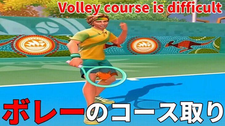 Tennis Clashテニスクラッシュ初心者ボレーのコース取り