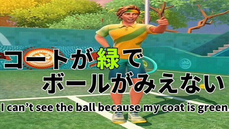 Tennis Clashテニスクラッシュ初心者コートが緑すぎてボールが見えない