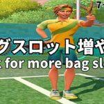 Tennis Clashテニスクラッシュ初心者が思うバックスロットを増やしてください
