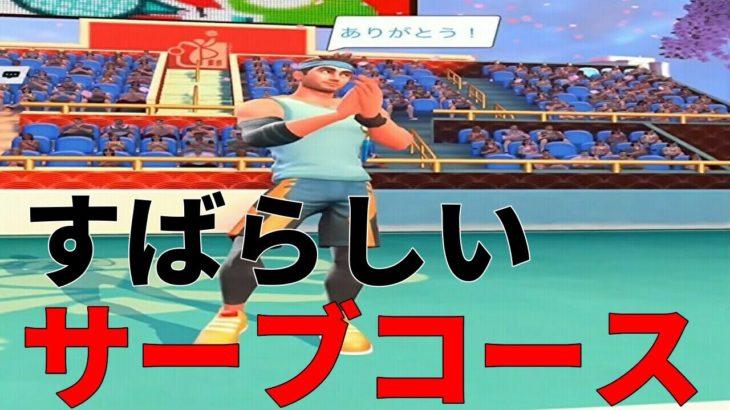 Tennis Clashテニスクラッシュ初心者のすばらしいサーブコースをみて