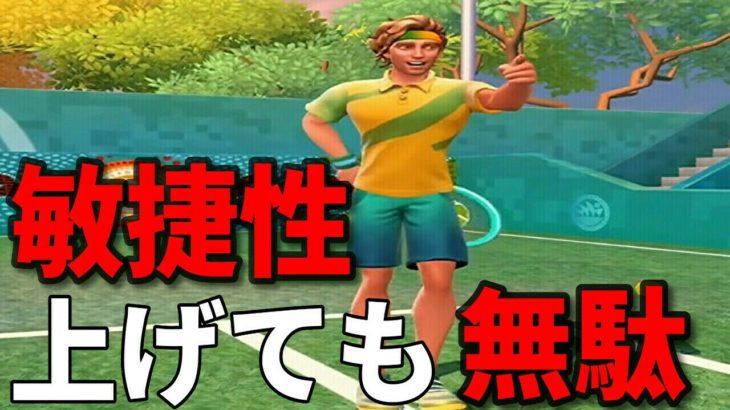 Tennis Clashテニスクラッシュボレーの前では敏捷性上げても無駄