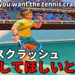 Tennis Clashテニスクラッシュ初心者が思うテニスクラッシュのなおしてほしいところ