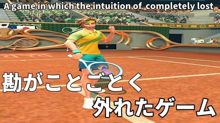 Tennis Clashテニスクラッシュ初心者の勘がことごとく外れたゲーム