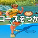 Tennis Clashテニスクラッシュ攻略初心者いいコースをつかれた