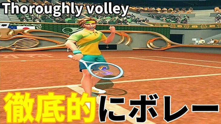 Tennis Clashテニスクラッシュ初心者が徹底的にボレーで攻撃する