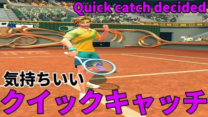 テニスクラッシュTennis Clash初心者の気持ちいいクイックキャッチ