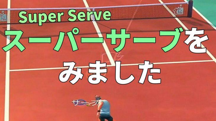 Tennis Clashテニスクラッシュ初心者のスーパーサーブをみた!