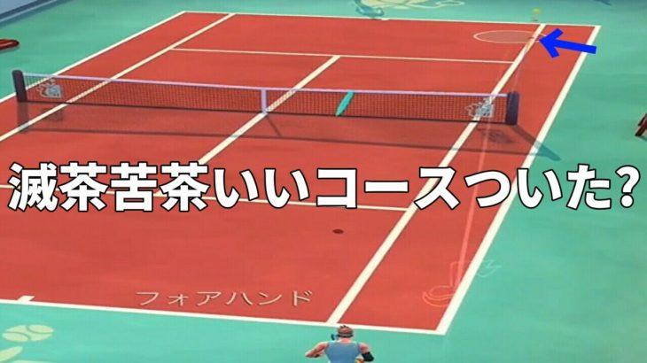 Tennis Clashテニスクラッシュ初心者がレシーブでいいコースをねらった?