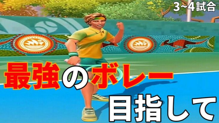 Tennis Clashテニスクラッシュ初心者最強ボレーを目指す