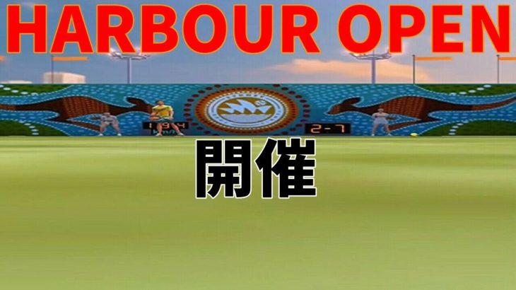 Tennis Clashテニスクラッシュ初心者HARBOUR OPEN開催