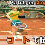 Tennis Clashテニスクラッシュ初心者のクレーコートで試合Match on clay court