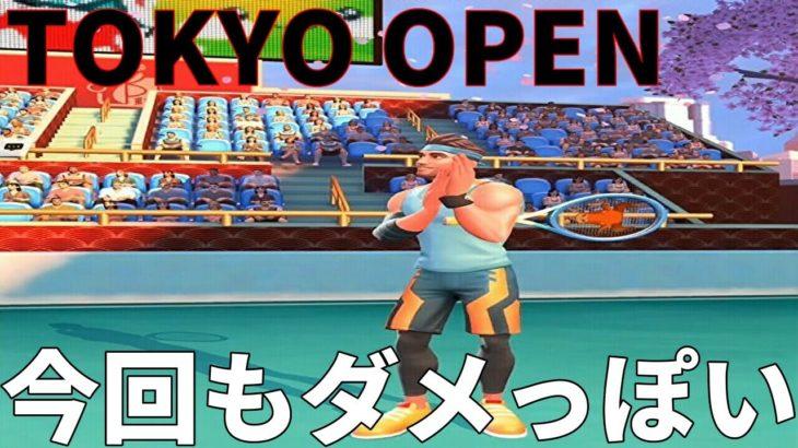 Tennis Clashテニスクラッシュ初心者今回もダメっぽいTOKYO OPEN