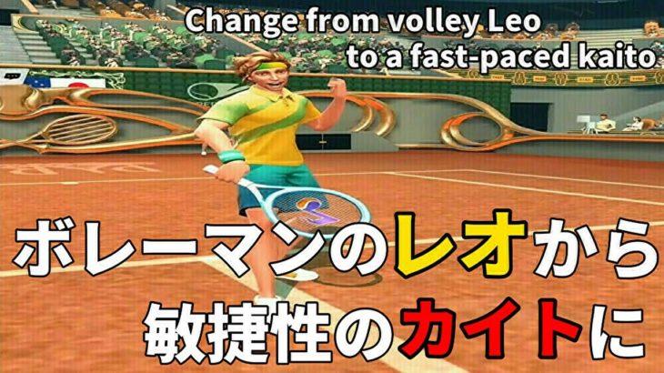 Tennis Clashテニスクラッシュボレーマンのレオから敏捷性のカイトに変更Tennis Crash Change from volley Leo to a fast-paced kaito