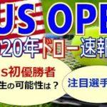 【テニス】全米オープン USOPENのドロー発表!打倒ジョコビッチ、新チャンピオン誕生なるか?開幕直前!優勝予想、注目カード、注目選手をチェック!【テニス】