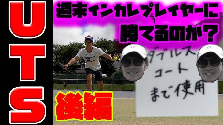 【UTS Tennis】週末インカレプレイヤーと新しいテニスのルールで試合してみた!!後編