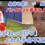 【テニス】バックハンド まっしーVSジョコビッチ!【ジョコビッチ】バックはなぜ最高か。