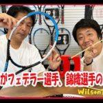 WilsonTV Morning No.146 (お題:こことここがフェデラー選手、錦織選手のお気に入り)