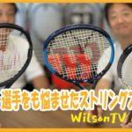 WilsonTV Morning No.159(お題:フェデラー選手をも悩ませたストリングスパターン)