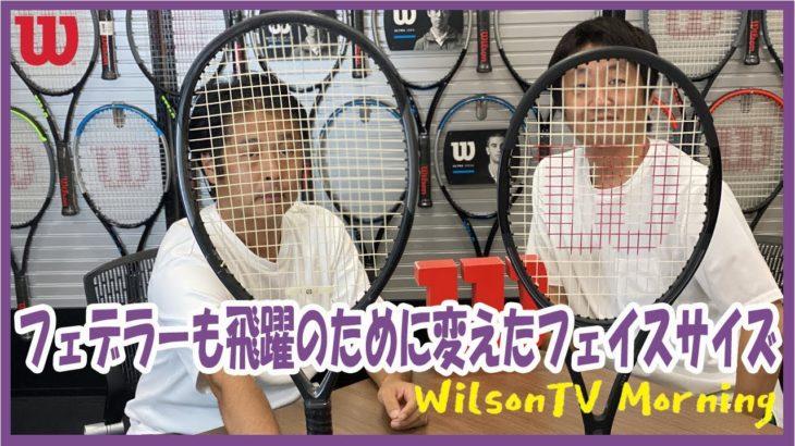 WilsonTV Morning No.160(お題:フェデラーも飛躍のために変えたフェイスサイズ)
