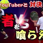 【ガチ対決!】人気テニスYouTuber登場!!