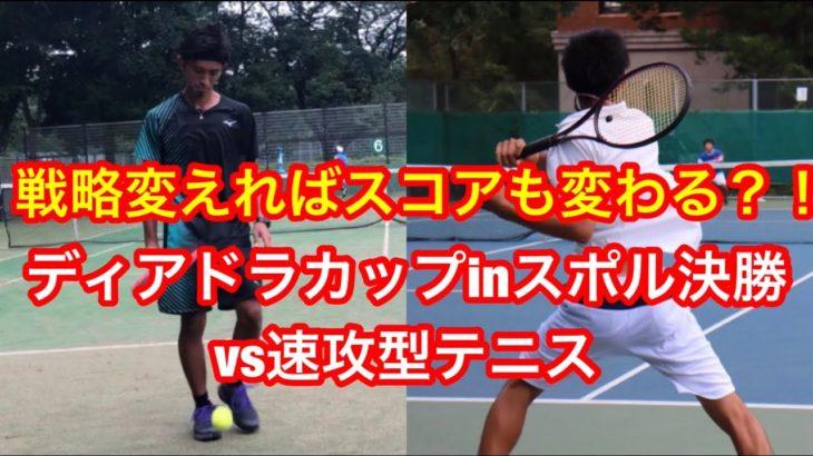 ディアドラカップinスポル大井決勝VS速攻型テニス!