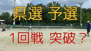 【tennis】テニス 大会動画 県予選 1回戦