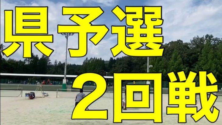 【tennis】テニス 大会動画 県予選 2回戦