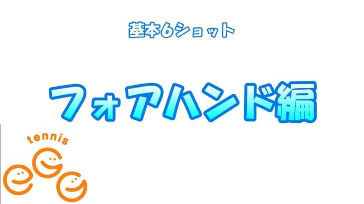 【tennis egg】テニス 基本6ショット の打ち方 フォアハンド編