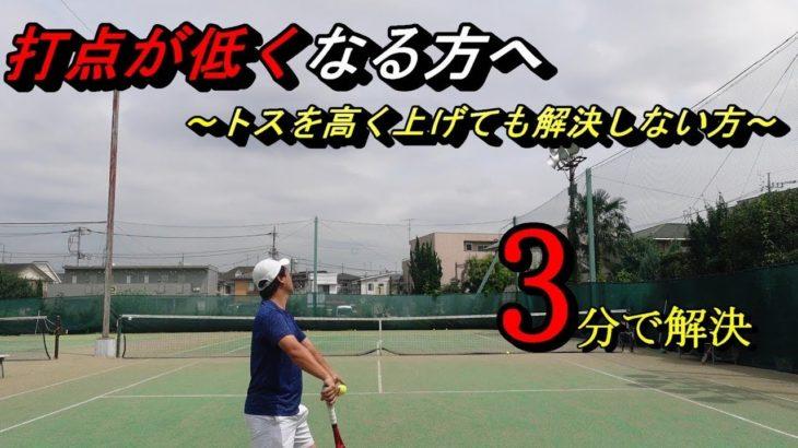 <テニスメディア 注意喚起>『tennis-peakチャンネル』「サーブの打点がどうしても高くならない方へ ~トスを高くしてもダメですよ!~ サーブを楽に打ちましょう」