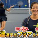 【テニス】プロに学ぶ勝ちパターン!加治遥選手のフォア&バック