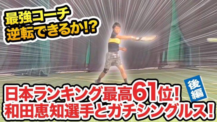 【テニス】強烈なフォアハンド!実業団現役選手との試合決着!