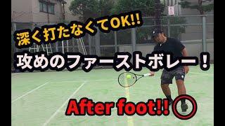 【テニスレッスン動画】浅く低く!ローボレーで攻める方法!!