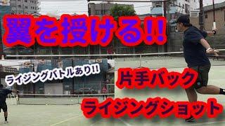 【テニスレッスン動画】羽を広げよう!片手バックライジングショットのコツ!!