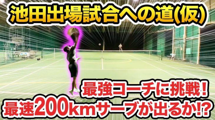 【テニス】池田君の出場試合への道!最強コーチへ挑戦!