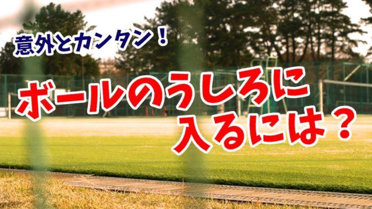 【テニス】ボールの後ろに入れない…の対処法