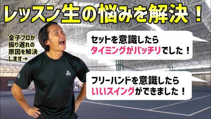 【テニス】『それ私も同じ悩みです!』金子プロがレッスン生の振り遅れの原因を解決!