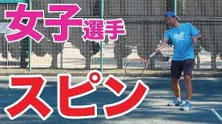<テニスメディア 注意喚起>『テニスのいなちん』「【テニス ストローク】女子プレイヤーのスピン!」