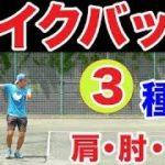 <テニスメディア 注意喚起>『テニスのいなちん』「【テニス ストローク】テイクバックどこを中心に引く?3種の方法」