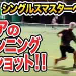 【テニス】試合で使ってみよう!フォアのランニングショット!