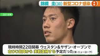 【速報】錦織圭選手、新型コロナ感染を発表