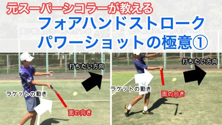 【福岡 テニス】元スーパーシコラーが教えるフォアハンドパワーショットの極意①(ストローク)