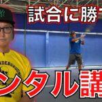 【テニス】で重要なメンタルについて金子プロが語ります。いかにテンションとギアを上ないようにするか!