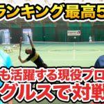【テニス】サーブの回転がヤバイ!沼尻プロとシングルス対決!上級者必見のプロ直伝リターン術