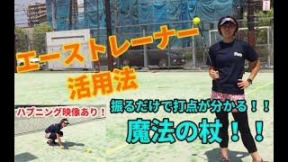 【テニスレッスン動画】魔法の杖!エーストレーナーの活用法!!