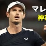 【テニス】「人類の砦」不屈のポイント!?アンディ・マレーの神業集【マレー】