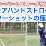 【福岡 テニス】元スーパーシコラーが教えるフォアハンドパワーショットの極意(ストローク)②