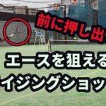 【テニスレッスン動画】エースが取れるライジングショットの秘訣!!