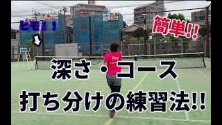 【テニスレッスン動画】紐を使えば簡単!深さ・コースの打ち分けの練習法!!